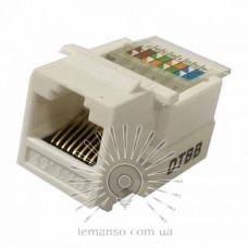 LMR1009 Гнездо 8P8C для компьютерной розетки Lemanso